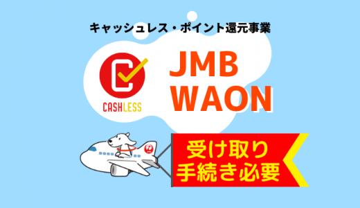 JMB WAONのキャッシュレス・ポイント還元は受け取り手続きが必要です。