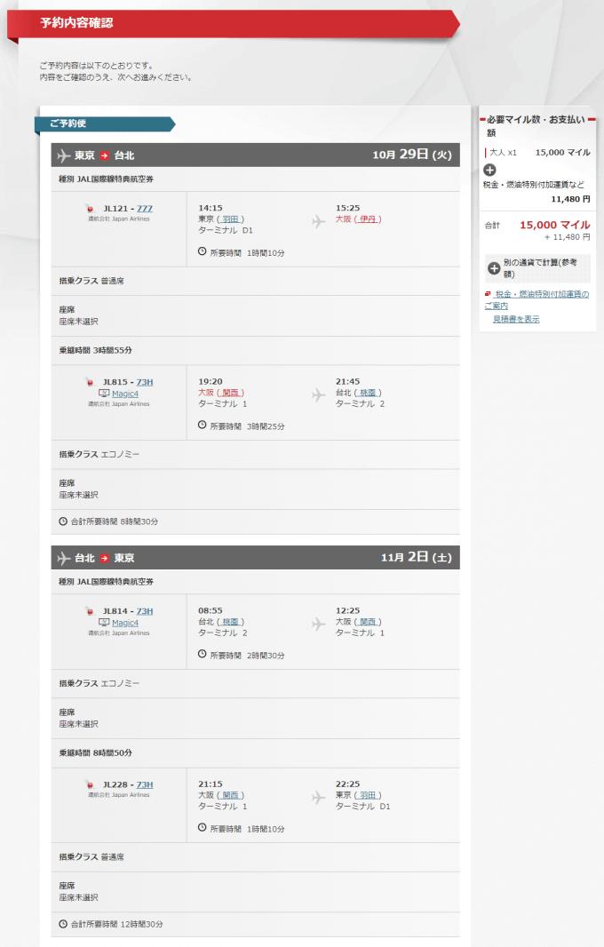 JAL特典で台北行きを往復15,000マイルで発券できる日程の例