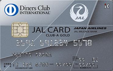 JALダイナースカードの還元方法