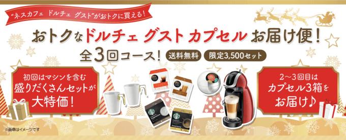 ネスレ 年末大感謝! コーヒー祭り