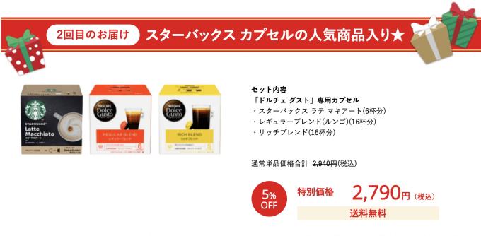 ネスレ 年末大感謝! コーヒー祭り2回目のお届け内容
