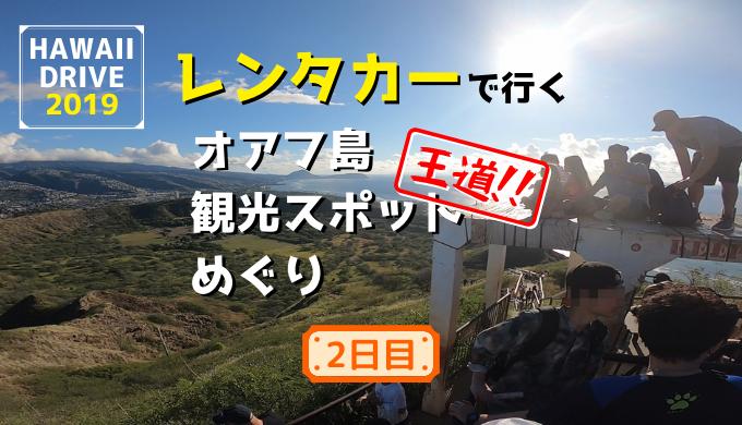レンタカーで行くハワイオアフ島の王道観光スポットめぐり2019~2日目~