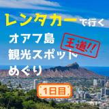 レンタカーで行くハワイオアフ島の王道観光スポットめぐり2019~1日目~