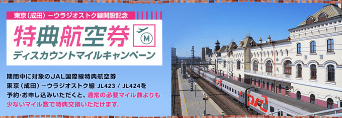 JALウラジオストク線開設記念特典航空券ディスカウントマイルキャンペーン