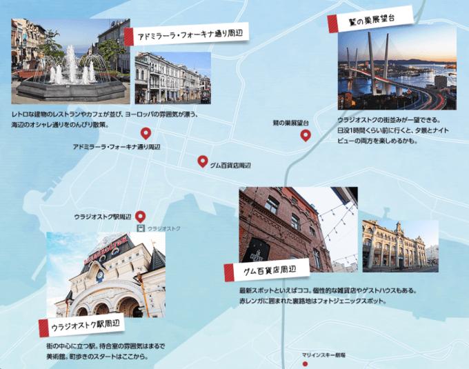 ウラジオストクの観光地図