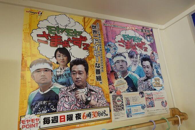 ハワイ出雲大社に貼ってあるモヤモヤさまぁ~ずのポスター