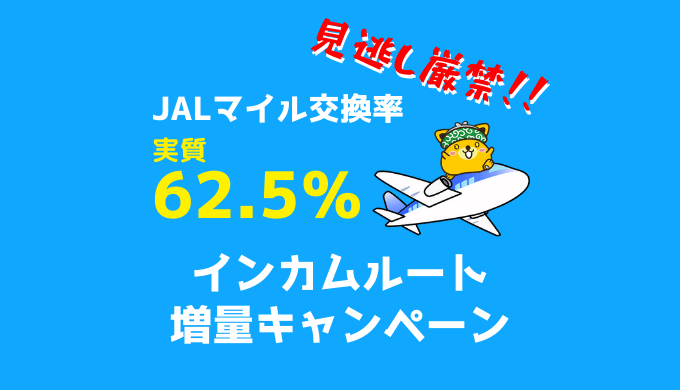 JALマイル交換率62.5%のインカムルート増量を見逃すな!!