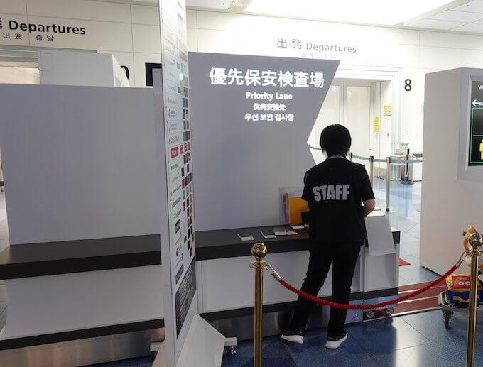 羽田空港国際線ターミナルの優先保安検査場