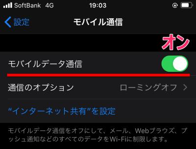 アメリカ放題の設定でiPhoneのモバイルデータ通信をオンにする画面