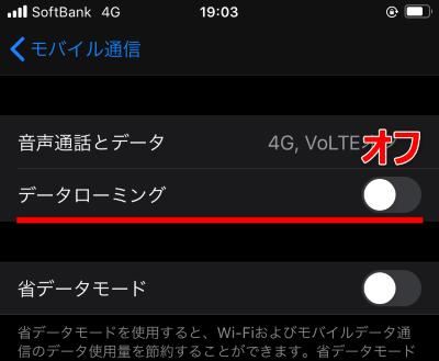 アメリカ放題の設定でiPhoneのデータローミングをオフにする画面