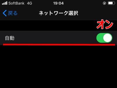 アメリカ放題の設定でiPhoneのネットワーク選択を自動にする画面