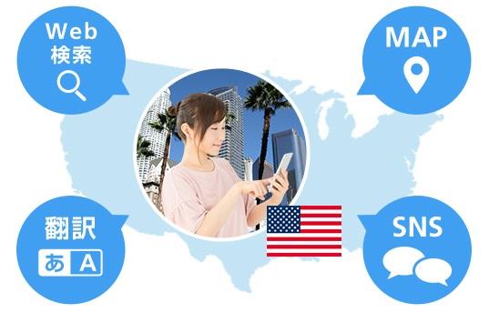 アメリカ放題でネットし放題のイメージ図