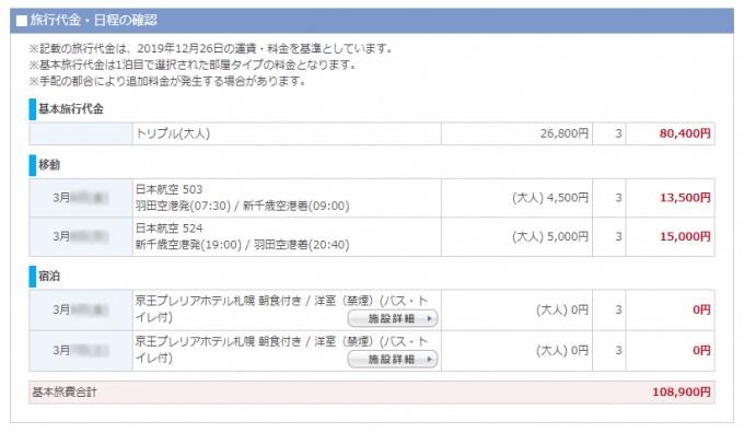 JALダイナミックパッケージと比較した格安ツアーの料金