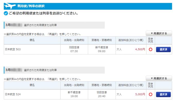 JALダイナミックパッケージと比較した格安ツアーのフライト追加料金