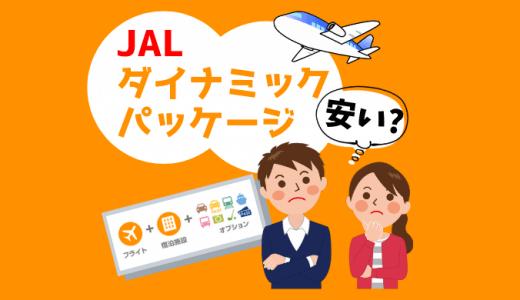 【国内旅行のお得技】JALダイナミックパッケージは安いのか?お得に利用する4つのコツを解説!