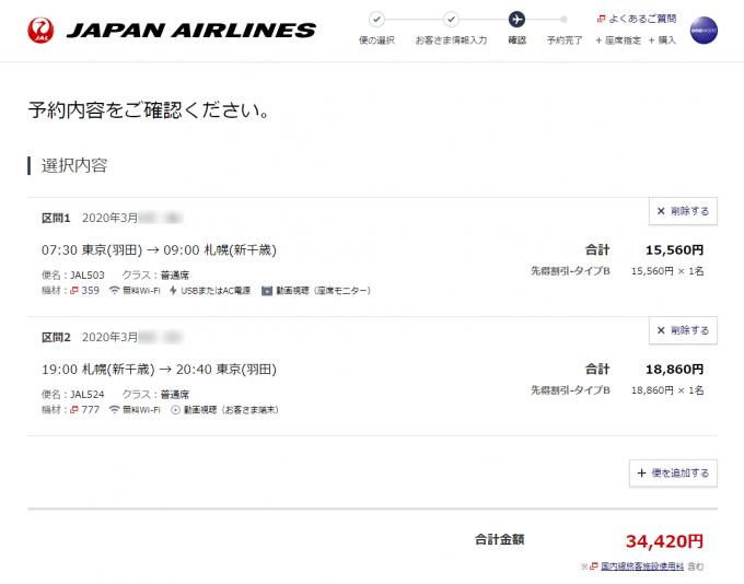 JALダイナミックパッケージと比較したJAL航空券の料金