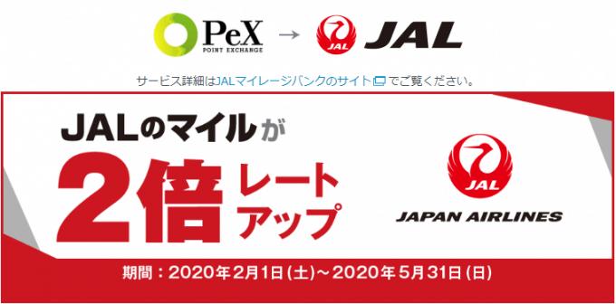 PeXのJALマイル2倍レートアップキャンペーン