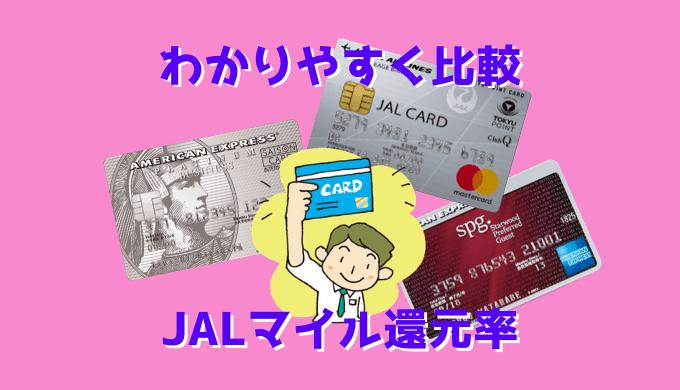 JALマイルに強い3大クレジットカードの還元率をわかりやすく比較してみた