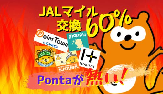 ポイントサイトからJALマイル交換60%!Ponta20%UPキャンペーンが熱い!!