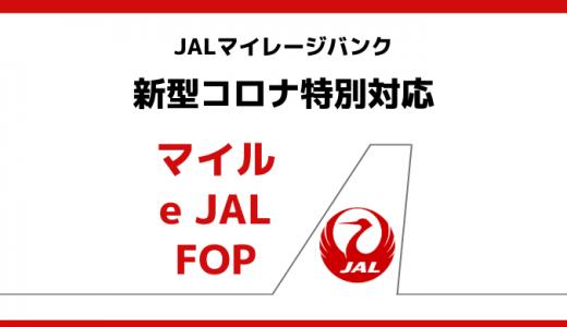 JAL新型コロナ特別対応でマイル有効期限の救済あり!事前登録が必要です。