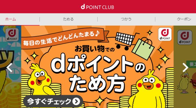 dポイントクラブ経由でJAL航空券を購入する