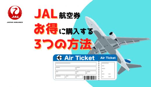 JALの航空券をお得に購入する簡単な3つの方法