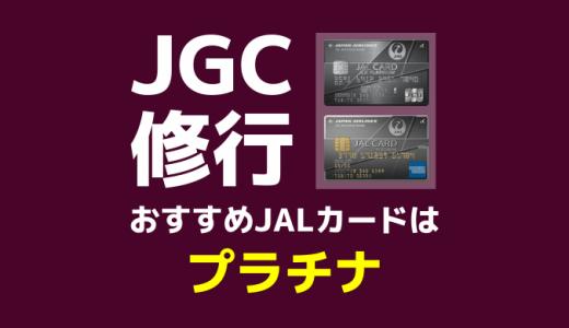 JGC修行におすすめのJALカードはズバりプラチナカードです!