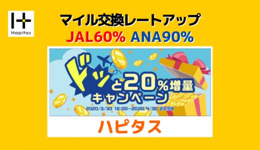 【ハピタス】5月末まで延長中JALマイル交換レート60%!ANAマイル90%!ドッと20%増量キャンペーンのご利用は慎重に