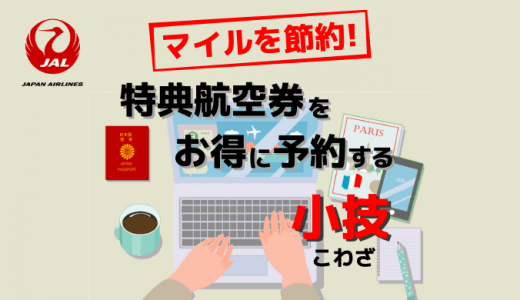 マイルを節約!JAL国際線特典航空券をお得に予約する小技