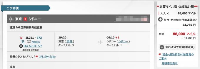 キャンセル前の特典航空券予約
