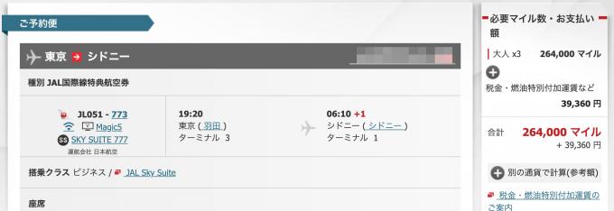 予約し直した特典航空券予約