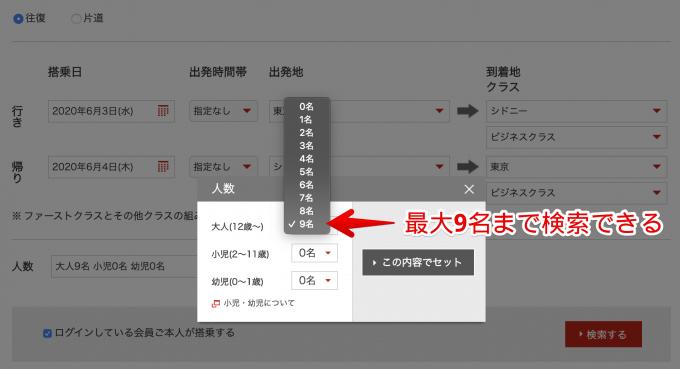 JAL Webサイト特典航空券予約ページの画面