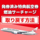 発券済み特典航空券のサーチャージを取り戻す方法を解説
