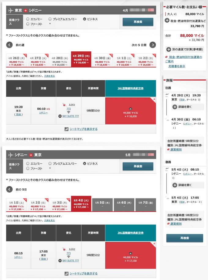 JAL国際線特典航空券をお得に予約する小技の実例