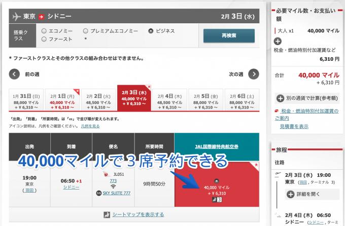 JAL Webサイトの予約ページで人数1で検索した場合の画面