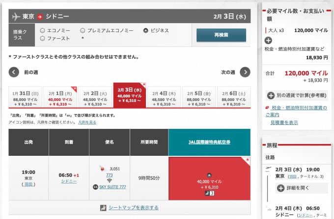 JAL Webサイトの予約ページで人数3で検索した場合の画面