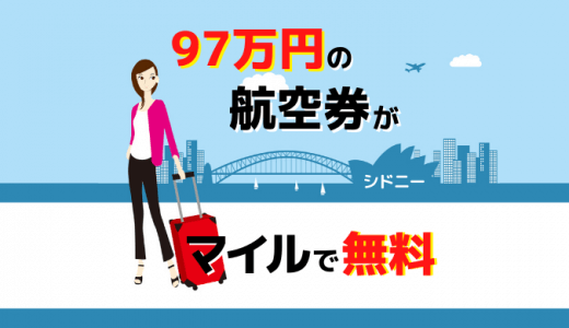 97万円の航空券がマイルで無料!陸マイラー2回目のビジネスクラスはシドニーに行きます!!