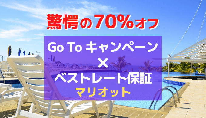 マリオットホテルが驚愕の70%オフ!Go-To-キャンペーンとベストレート保証の合わせ技が熱い!!
