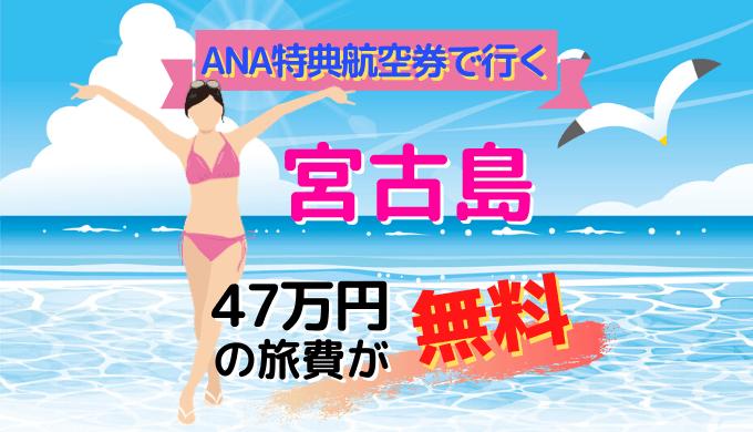 47万円の沖縄旅行が無料ANA特典航空券で行く宮古島を予約しました