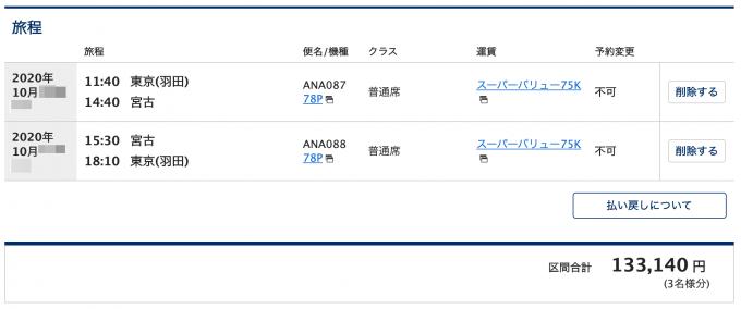 ANA国内線の東京宮古往復の航空券代金の例