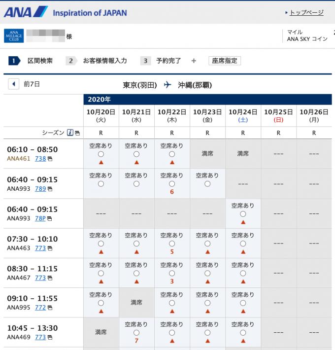 ANAの沖縄離島への那覇経由便の予約ページで区間選択するところ