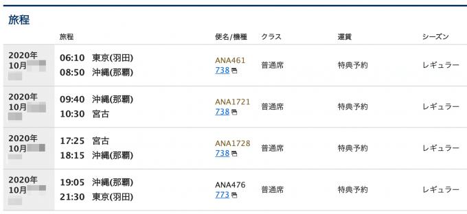 ANA国内線特典航空券で宮古行きを予約