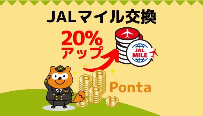 PontaからJALマイル交換レート20%アップ!ポイントサイトから60%交換のチャンスを見逃すな!!