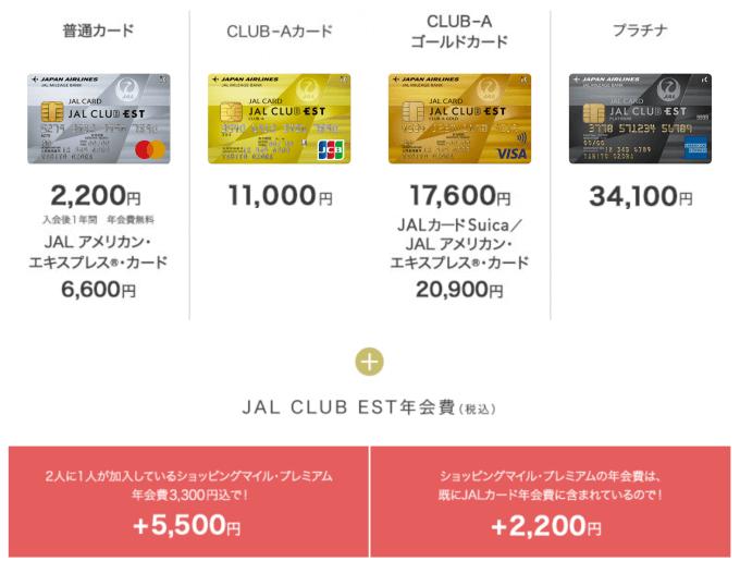 JAL CLUB ESTの年会費
