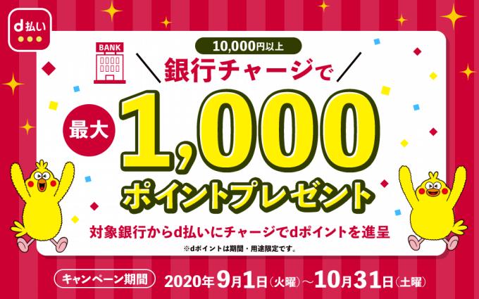 d払いの銀行チャージで最大1,000ポイントもらえるキャンペーン