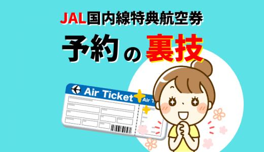 マイルでJAL国内線特典航空券をほぼ確実に予約できる裏技テクニック