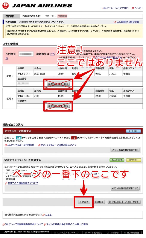 JAL国内線特典航空券をほぼ確実に予約できる裏技テクニック
