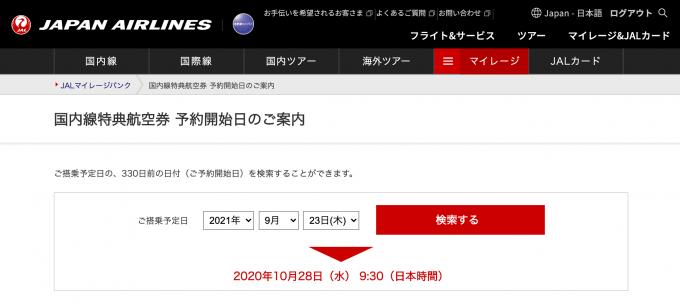 JAL国内線特典航空券の予約開始日検索ページ