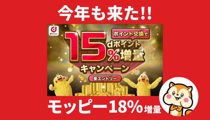 【2020年版】ポイント交換でdポイント15%増量キャンペーン開始!モッピーなら18%増量の大チャンス!!