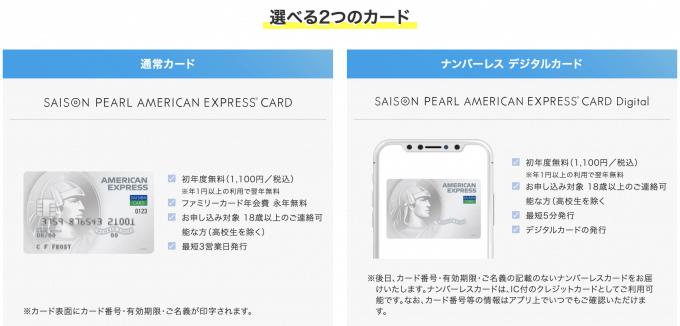 年会費実質無料のマイル還元最強カード!セゾンパールアメックスを解説|JALマイル1.75%還元・ANAマイル2.1%還元